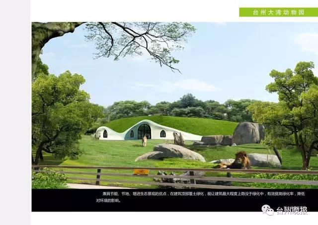 2亿!台州湾野生动物园来啦,欲在五一开园!