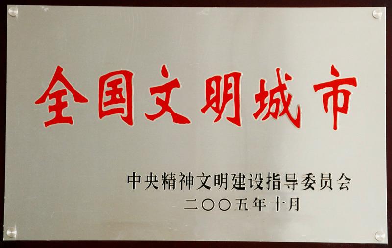 冲刺2017,创建全国文明城市,台州在努力